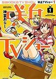 咲丘TVショー 1 (バンブーコミックス )