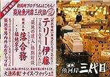 【映画パンフレット】 『築地魚河岸三代目』 出演:大沢たかお.田中麗奈.伊原剛志.森口瑤子