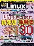 日経 Linux (リナックス) 2012年 06月号 [雑誌]