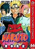 NARUTO―ナルト― カラー版 66 (ジャンプコミックスDIGITAL)