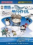 南極のサバイバル (かがくるBOOK―科学漫画サバイバルシリーズ)
