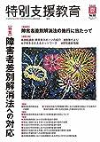 季刊 特別支援教育 2016年 06 月号 [雑誌]