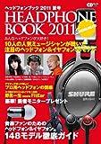 CDジャーナルムック ヘッドフォンブック 2011 Summer