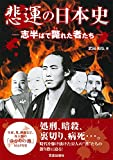 悲運の日本史―志半ばで斃れた者たち