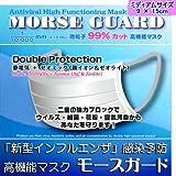 新型インフルエンザ感染予防 高機能マスク モースガード ミディアムサイズ(婦人用) 1箱(60枚入り)