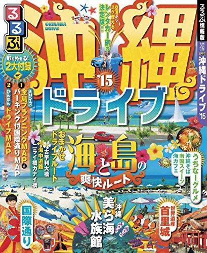 るるぶ沖縄ドライブ'15 るるぶ情報版(国内)