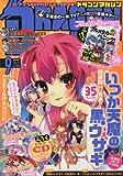 DRAGON MAGAZINE (ドラゴンマガジン) 2009年 09月号 [雑誌]
