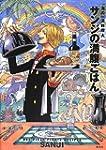 One Piece; Le Livre de la Recette des...