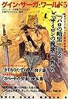 グイン・サーガ・ワールド5 (ハヤカワ文庫JA)