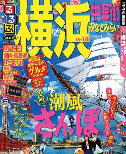 るるぶ横浜 中華街 みなとみらい'13~'14 (国内シリーズ)