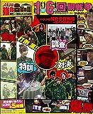 パチスロ強化合宿物語 ~嵐への挑戦状~ (<DVD>)