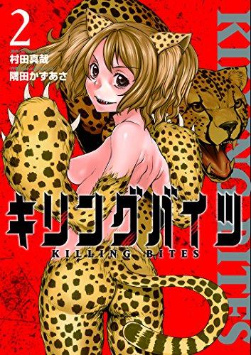 キリングバイツ(2) (ヒーローズコミックス)