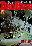 BADBOYS 15巻 (ヤングキングコミックス)