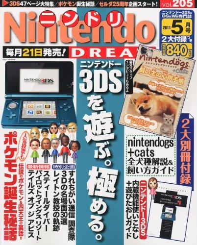 Nintendo DREAM (ニンテンドードリーム) 2011年 05月号 [雑誌]