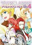 テイルズ オブ ジ アビス 4コマKINGS VOL.4 (IDコミックス DNAメディアコミックス)