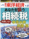 週刊 東洋経済 2012年 6/30号 [雑誌]