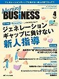 ナーシングビジネス 2015年4月号(第9巻4号) 特集:「今どきの子は……」で片づけていない? ジェネレーションギャップに負けない新人指導