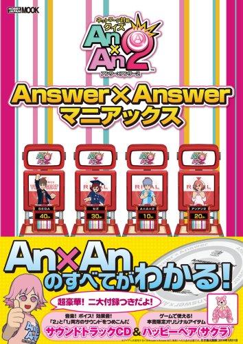 Answer×Answerマニアックス (ホビージャパンMOOK)