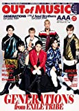MUSIQ? SPECIAL OUT of MUSIC (ミュージッキュースペシャル アウトオブミュージック) Vol.36 2015年 04月号