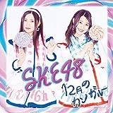 12月のカンガルー-SKE48