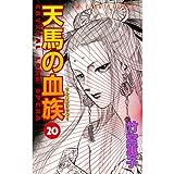 天馬の血族 (第20巻) (あすかコミックス)