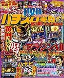 パチスロ実戦術DVD 2015年 03月号