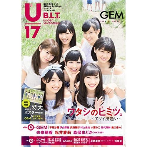 B.L.T.U-17 vol.31 (TOKYO NEWS MOOK)