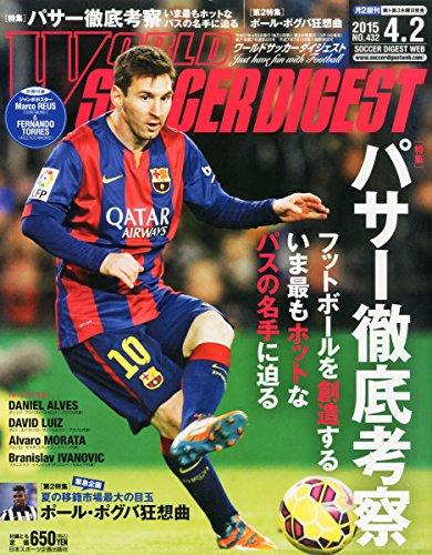 ワールドサッカーダイジェスト 2015年 4/2 号 [雑誌]