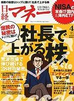 日経マネー 2014年 04月号