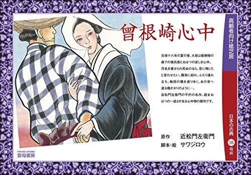 曾根崎心中 高齢者向け紙芝居 日本の古典