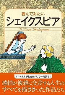 読んでみたいシェイクスピア