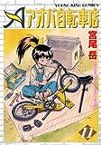 アオバ自転車店 11巻 (ヤングキングコミックス)