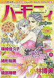 ハーモニィ Romance (ロマンス) 2010年 11月号 [雑誌]