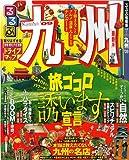 るるぶ九州'09 (るるぶ情報版 九州 1)