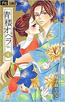 [桜小路かのこ] 青楼オペラ 第01-04巻