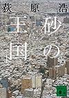 砂の王国(下) (講談社文庫)
