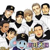 Chara CD Collection 野球天国