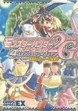 モンスターハンターポータブル 2nd G 4コマアンソロジーコミック 凄腕ハンター募集中 (BROS.COMICS EX)