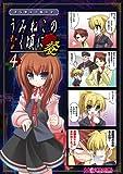 マジキュー4コマ うみねこのなく頃に 餐(4) (マジキューコミックス)