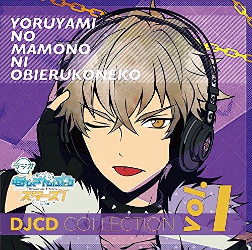 ラジオあんさんぶるスターズ!~夜闇の魔物に怯える子猫~DJCDコレクション Vol.1