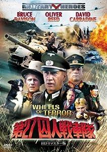 第27囚人戦車隊 -HDリマスター版- [DVD]