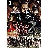 マジすか学園2 Vol.3(第7話 第9話) [レンタル落ち]