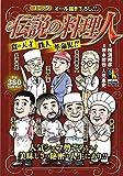 伝説の料理人 (SHUEISYA HOME REMIX)