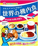 ぷちサンプルシリーズ 世界の機内食 1BOX (食玩)
