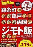 錦糸町・亀戸・両国 ジモト飯 ウォーカームック