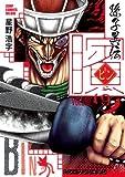 ビン 〜孫子異伝〜 9 (ジャンプコミックスデラックス)