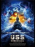 USS ライオンフィッシュ(字幕版)
