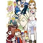 電撃4コマ コレクション 家族ゲーム(8) (電撃コミックスEX)