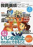 教員養成セミナー 2015年 01月号 [雑誌]