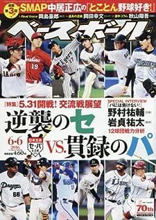 週刊ベースボール 2016年 6/6 号 [雑誌]